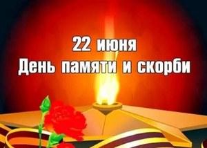 Митинг в «День памяти и скорби»