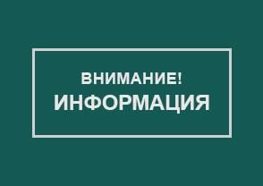 Официальное письмо и инструкция по заполнению «Анкетного опроса»