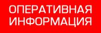 ОПЕРАТИВНАЯ ИНФОРМАЦИЯ № 110