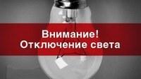 Плановое отключение электроэнергии 23, 27 сентября 2021 г. ! Единая диспетчерская дежурная служба тел.: +7-35155-3-09-75