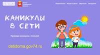 Более двух тысяч человек посетили онлайн-платформу «Детидома» в первые дни летних каникул