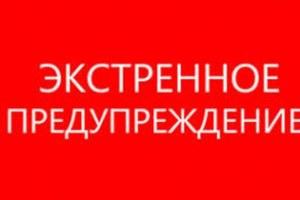 ЭКСТРЕННОЕ ПРЕДУПРЕЖДЕНИЕ № 23
