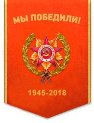 Мы победили. 1945-2018