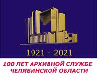 Государственный комитет по делам архивов Челябинской области