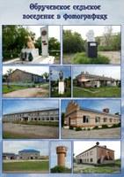 Общая информация о поселении