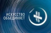 НОЧЬ ИСКУССТВ-2019